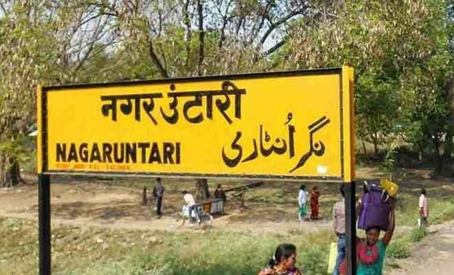 झारखंड का यह शहर मथुरा की तर्ज पर होगा विकसित, रेलवे स्टेशन का नाम बदलने की मिली मंजूरी