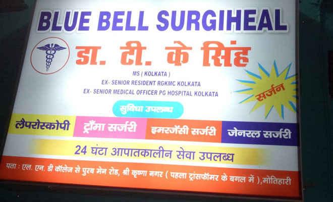 मोतिहारी के चिकित्सक टीके सिंह के श्रीकृष्णनगर क्लिनिक पर रंगदारी के लिए हमला, लूटपाट, एक गिरफ्तार