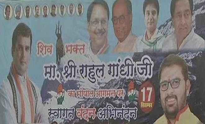 मध्यप्रदेश: शिव'राज' को चुनौती देंगे 'शिवभक्त' राहुल, भोपाल में लगे पोस्टर