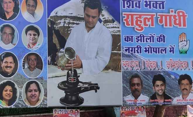राहुल गांधी का रोड शो आज, कांग्रेस राष्ट्रीय अध्यक्ष को पोस्टर में बताया 'शिवभक्त'