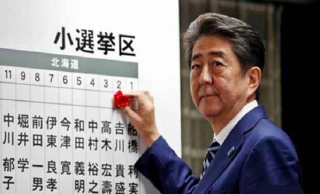 शिंजो आबे ने तीसरी बार जीतकर बनाया रिकॉर्ड, जापान के सबसे लंबे समय तक पीएम रहने वाले शख्स बने