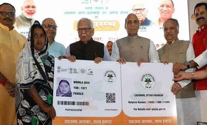 राजनाथ सिंह ने कहा, गरीबों के लिए 'मोदी कवच' साबित होगी आयुष्मान योजना