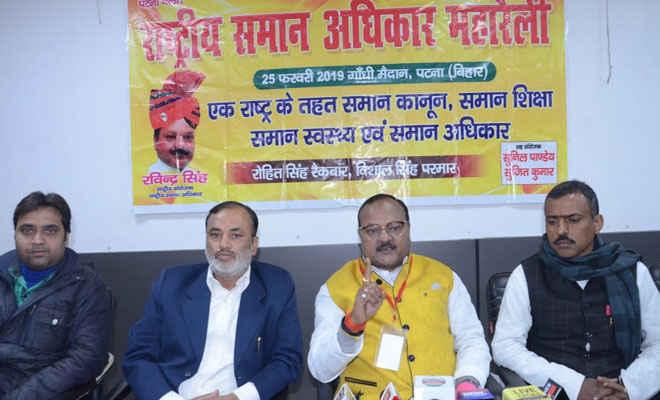 मोतिहारी से शुरू हुई राष्ट्रीय समान अधिकार यात्रा 31 जिलों में संपन्न, 25 फरवरी को पटना में महारैली, संबोधित करेंगे राजा भैया