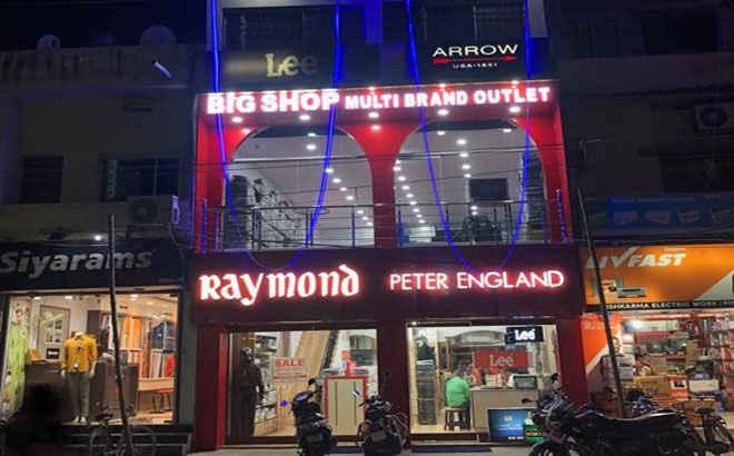 मोतिहारी के मल्टी ब्रांड आउटलेट BIG SHOP में उपहारों की बौछार, सभी इंटरनेशनल ब्रांड मेन्स वियर की खरीद पर 2 से 5 हजार तक का गिफ्ट