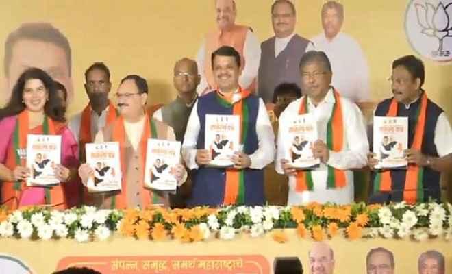 महाराष्ट्र विधानसभा चुनाव: बीजेपी का संकल्प पत्र जारी, महाराष्ट्र को सूखे से मुक्त बनाने का किया वादा