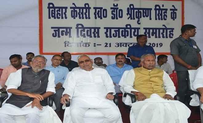 राज्यपाल फागू चौहान और मुख्यमंत्री नीतीश ने बिहार के पहले मुख्यमंत्री डा. श्रीकृष्ण सिंह को अर्पित की श्रद्धांजलि