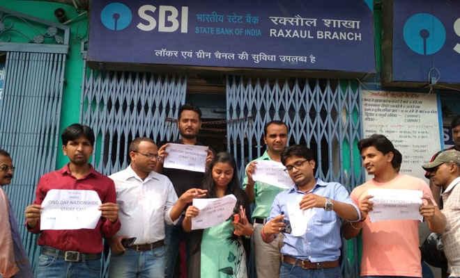 सरकार की नीतियों के विरूद्ध बैंकर्मियों ने रक्सौल में हड़ताल कर किया प्रदर्शन