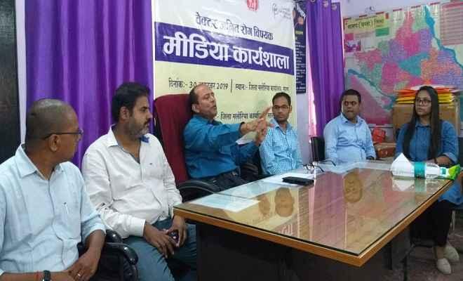 जिला मलेरिया कार्यालय सभाकक्ष में डेंगू रोग नियंत्रण को लेकर कार्यशाला का आयोजन