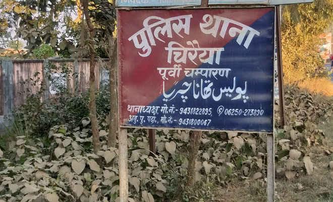मोतिहारी के चिरैया में नशे में बकरा चोरी के आरोपित में को थाने से छोड़ देने की खबर क्षेत्र बनी चरचा का विषय