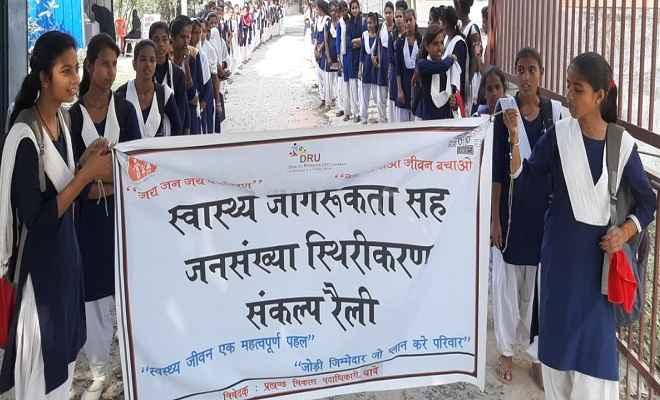 स्कूली बच्चों ने निकाली जनसंख्या स्थिरीकरण संकल्प रैली, परिवार नियोजन के प्रति लोगों को किया जागरूक