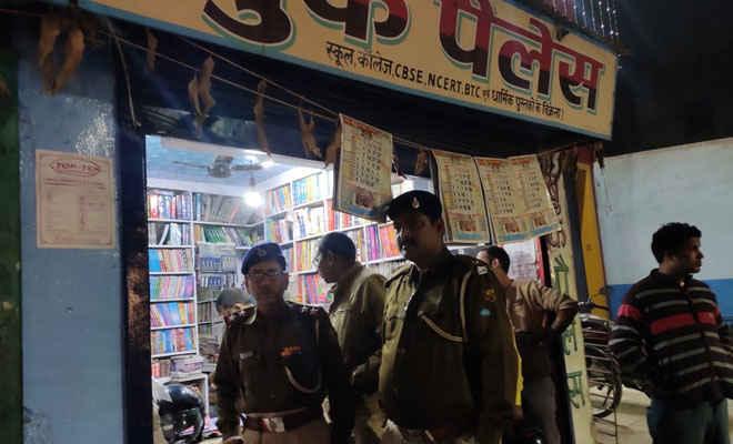 एमबीडी व एस चंद की नकली पुस्तकों की बिक्री को लेकर पटना टीम ने बेतिया की कई किताब दुकानों में की छापेमारी