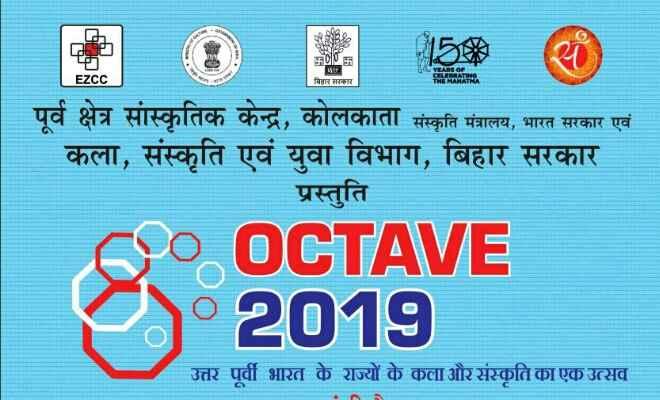 महामहिम राज्यपाल के द्वारा पूर्वोत्तर भारत के सबसे बड़े सांस्कृतिक उत्सव 'ऑक्टेव 2019' का उद्घाटन आज