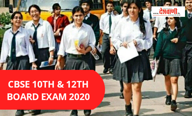 CBSE की 10वीं और 12वीं की परीक्षाएं इस दिन से होगी शुरू