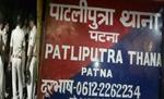 Patna Gangerape: पाटलिपुत्र पुलिस ने फरार चल रहे आरोपित अमन भूमि को भी किया गिरफ्तार
