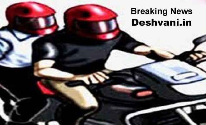 मोतिहारी में सगी दो बहनों से बाइक सवार बदमाशों ने डेढ़ लाख छीना, दो से पूछताछ