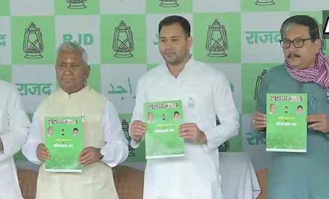 राजद ने जारी किया घोषणा पत्र, कहा- 'हर थाली में खाना और हर हाथ में देंगे कलम'