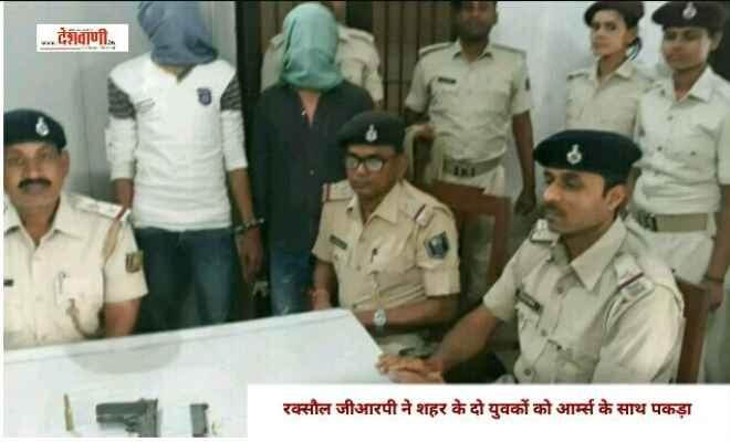 रक्सौल जीआरपी ने शहर के दो युवकों को आर्म्स के साथ पकड़ा, बाइक भी जब्त, एक का स्थाई पता- संग्रामपुर