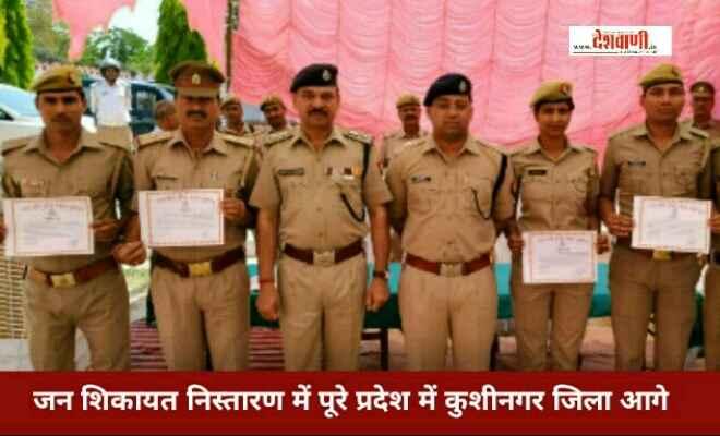 जन शिकायत निस्तारण में पूरे प्रदेश में  कुशीनगर जिला आगे