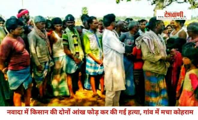 नवादा में किसान की दोनों आंख फोड़ कर की गई हत्या, गांव में मचा कोहराम