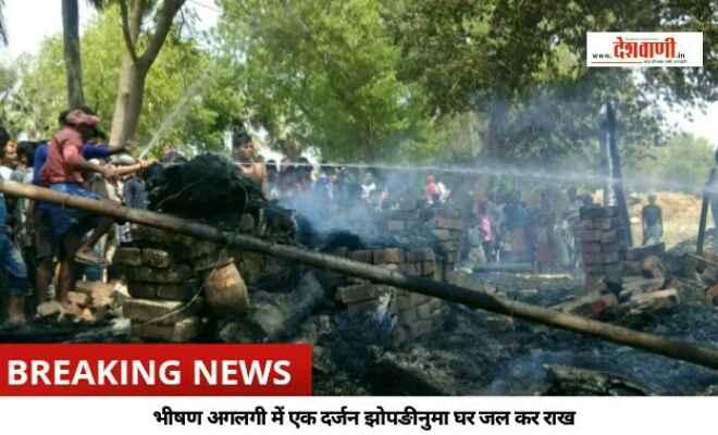 भीषण अगलगी में एक दर्जन झोपङीनुमा घर जल कर राख