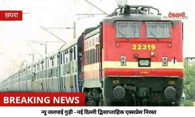 न्यू जलपाई गुड़ी - नई दिल्ली द्विसाप्ताहिक एक्सप्रेस निरस्त