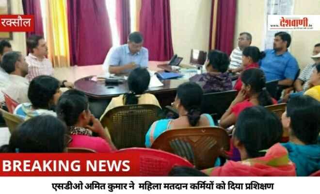 एसडीओ अमित कुमार ने  महिला मतदान कर्मियों को दिया प्रशिक्षण