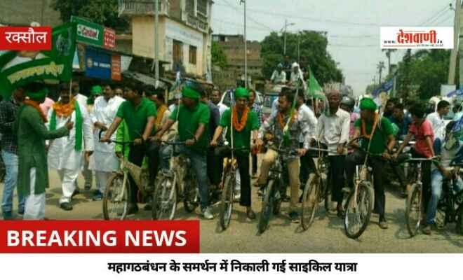 महागठबंधन के समर्थन में निकाली गई साइकिल यात्रा
