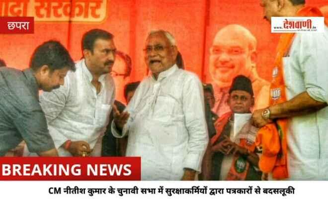 CM नीतीश कुमार के चुनावी सभा में सुरक्षाकर्मियों द्वारा पत्रकारों से बदसलूकी