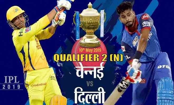 आईपीएल: दिल्ली के पास पहली बार फाइनल में जाने का मौका, सामने है चेन्नई का चैलेंज
