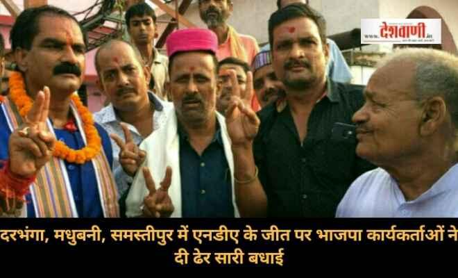 दरभंगा, मधुबनी, समस्तीपुर में एनडीए के जीत पर भाजपा कार्यकर्ताओं ने दी ढेर सारी बधाई
