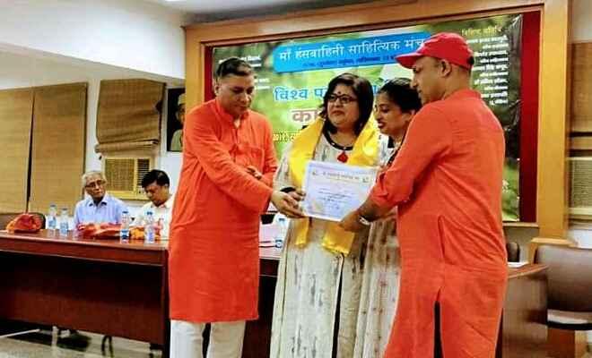 मां हंसवाहिनी साहित्यिक मंच द्वारा पर्यावरण दिवस के अवसर पर काव्य संध्या का आयोजन