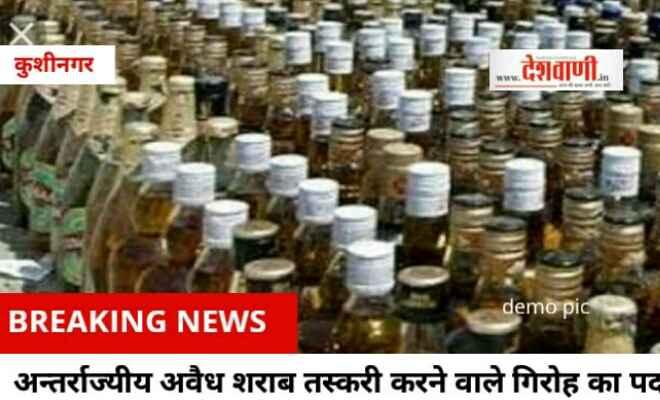 अन्तर्राज्यीय अवैध शराब तस्करी करने वाले गिरोह का पर्दाफाश,  840 पेटी में 7,000 लीटर से अधिक की अवैध शराब बरामद