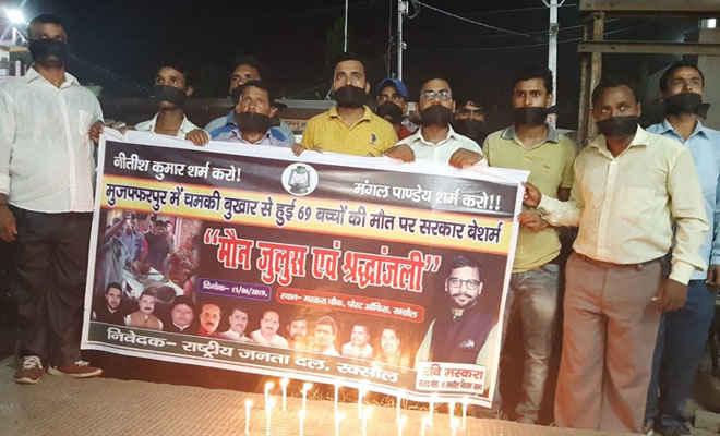 मुजफ्फरपुर में बच्चों की मौत पर रक्सौल राजद ने निकाल मौन जुलूस, दी श्रद्धांजलि