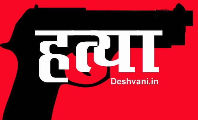 मोतिहारी के पीपराकोठी में सीएसपी संचालक के कर्मी की हत्या कर 2 लाख लूटा