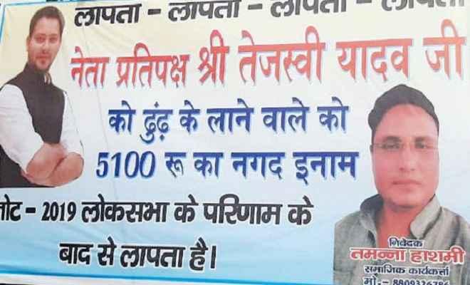 मुजफ्फरपुर में लगा तेजस्वी के लापता होने का पोस्टर, ढूंढ़ कर लाने वाले को मिलेगा 5100 का इनाम