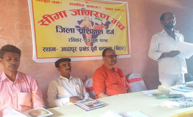 जन-जागृति, संगठित समाज व सबल राष्ट्र के लिए आदापुर में सीमा जागरण मंच ने दिया प्रशिक्षण