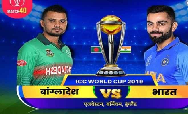 विश्व कप 2019: आज भारत का मुकाबला बांग्लादेश से, टीम इंडिया जीती तो सेमीफाइनल में जगह पक्की
