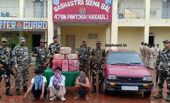 रक्सौल एसएसबी ने गांजे से लदी मारुति कार जब्त की, दरभंगा के तीन गिरफ्तार