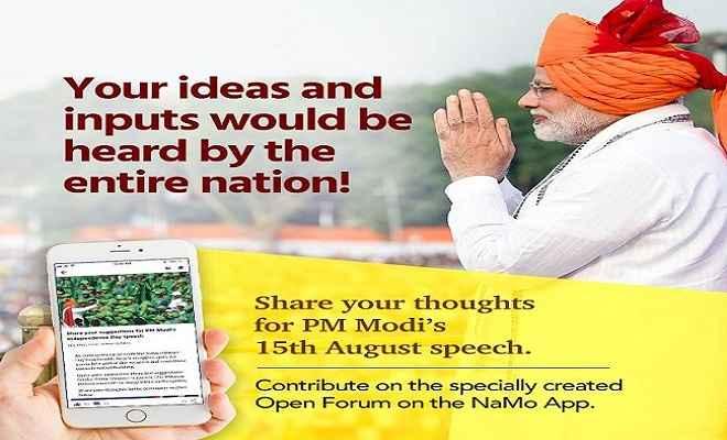 प्रधानमंत्री मोदी ने लाल किले पर स्वतंत्रता दिवस भाषण के लिए जनता से मांगे सुझाव