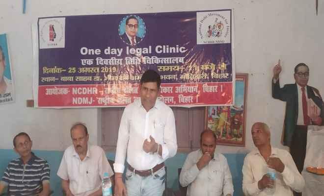 मोतिहारी में एक राष्ट्रीय आंदोलन के तहत एक दिवसीय विधि चिकित्सालय का आयोजन