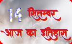 आज ही के दिन हिंदी को मिला था राजभाषा का दर्जा, जानें 14 सितंबर का इतिहास
