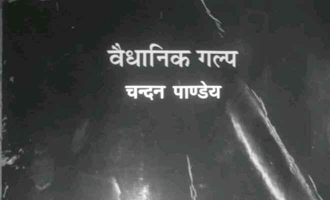 भीड़तंत्र बनाम लोकतंत्र की कहानी है चंदन पांडेय का