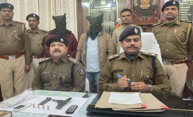 माइक्रो फाइनेंसकर्मी से लूटने के दो आरोपियों को मोतिहारी के शिकारगंज पुलिस ने आर्म्स के साथ पकड़ा