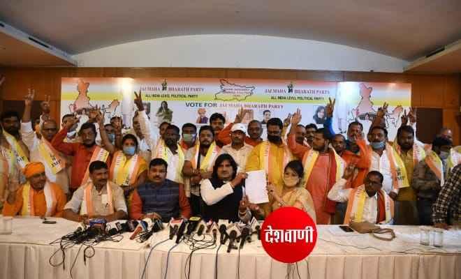 विधानसभा चुनाव में पहले चरण के लिए जय महाभारत पार्टी (राष्ट्रीय स्तर) ने जारी की अपने उम्मीदवारों की सूची
