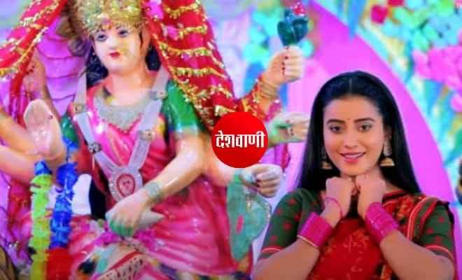 टिप्स भोजपुरी पर अक्षरा सिंह का देवी गीत 'निमिया के गछिया'
