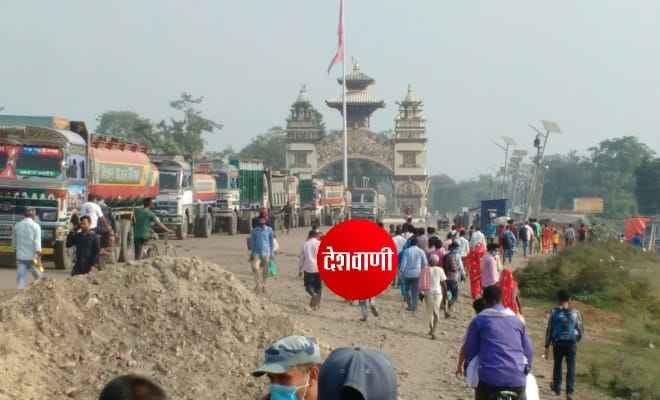 सात माह लंबे इंतजार के बाद खुला भारत-नेपाल बॉर्डर