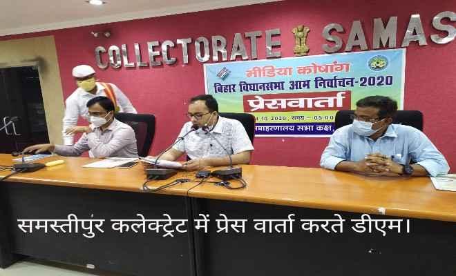 समस्तीपुर : दो चरणों मे 160 प्रत्याशी हैं चुनावी मैदान में