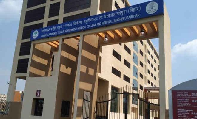 नेशनल मेडिकल कमीशन ने मधेपुरा के जननायक कर्पूरी ठाकुर मेडिकल कॉलेज को दी एमबीबीएस पढ़ाई की मान्यता