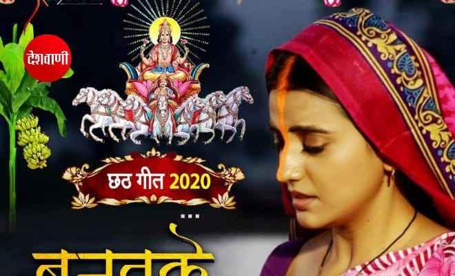 महापर्व छठ को लेकर अक्षरा सिंह का नया गया 'बनवले रहिह सुहाग' हुआ रिलीज