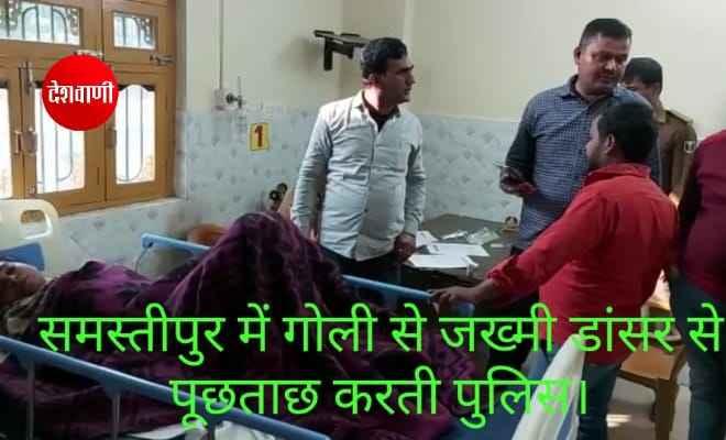 समस्तीपुर: आरकेस्ट्रा में चली गोली, डांसर हुई जख्मी, समझौता नहीं होने पर हुआ मामला दर्ज